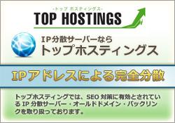 Top Hosting