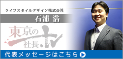 Tổng thống Tokyo. Tv