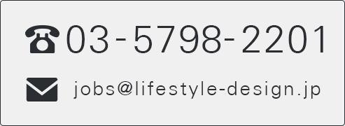 tel03-6418-8111 jobs@lifestyle-design.jp